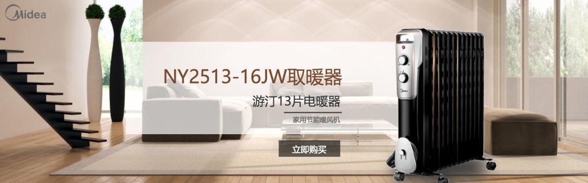 现代简约室内热风机电暖器暖炉电器电商banner