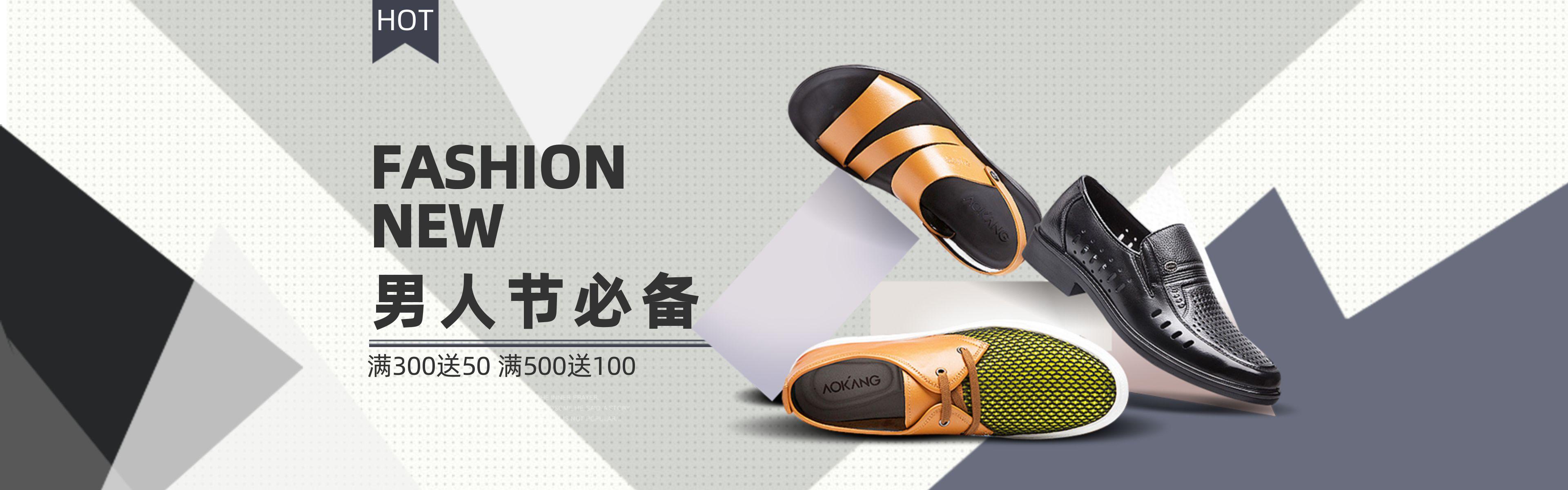 春节扁平化电商鞋类产品促销宣传店铺banner