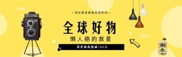 新春炫酷时家居家具电商产品促销宣传banner