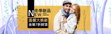 春节冬季小清新服装宣传活动banner