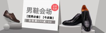春节简约大气电商皮鞋产品促销宣传店铺banner