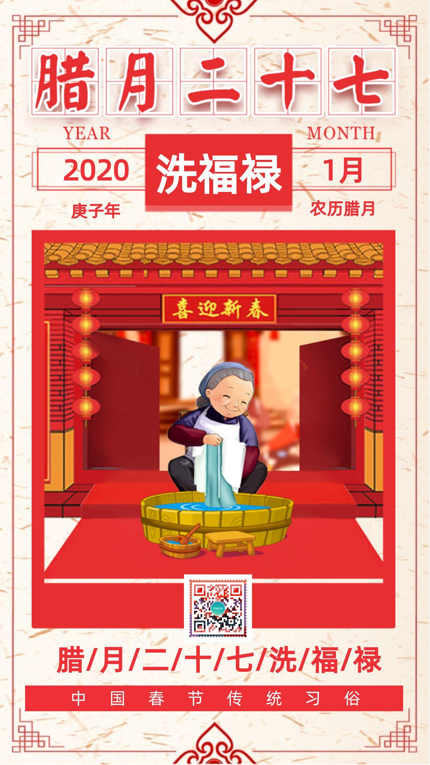腊月二十七洗福禄中国风2020鼠年春节祝福拜年手机版新年日签习俗海报
