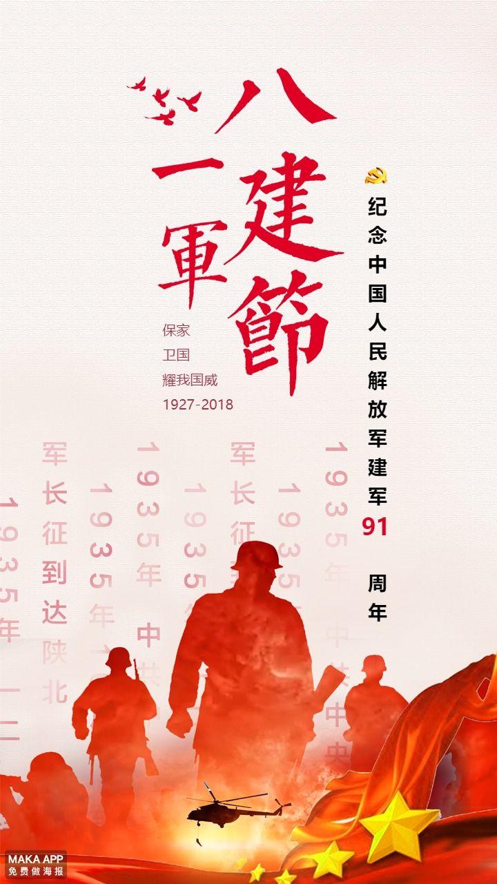 八一建军节建军91周年纪念日海报