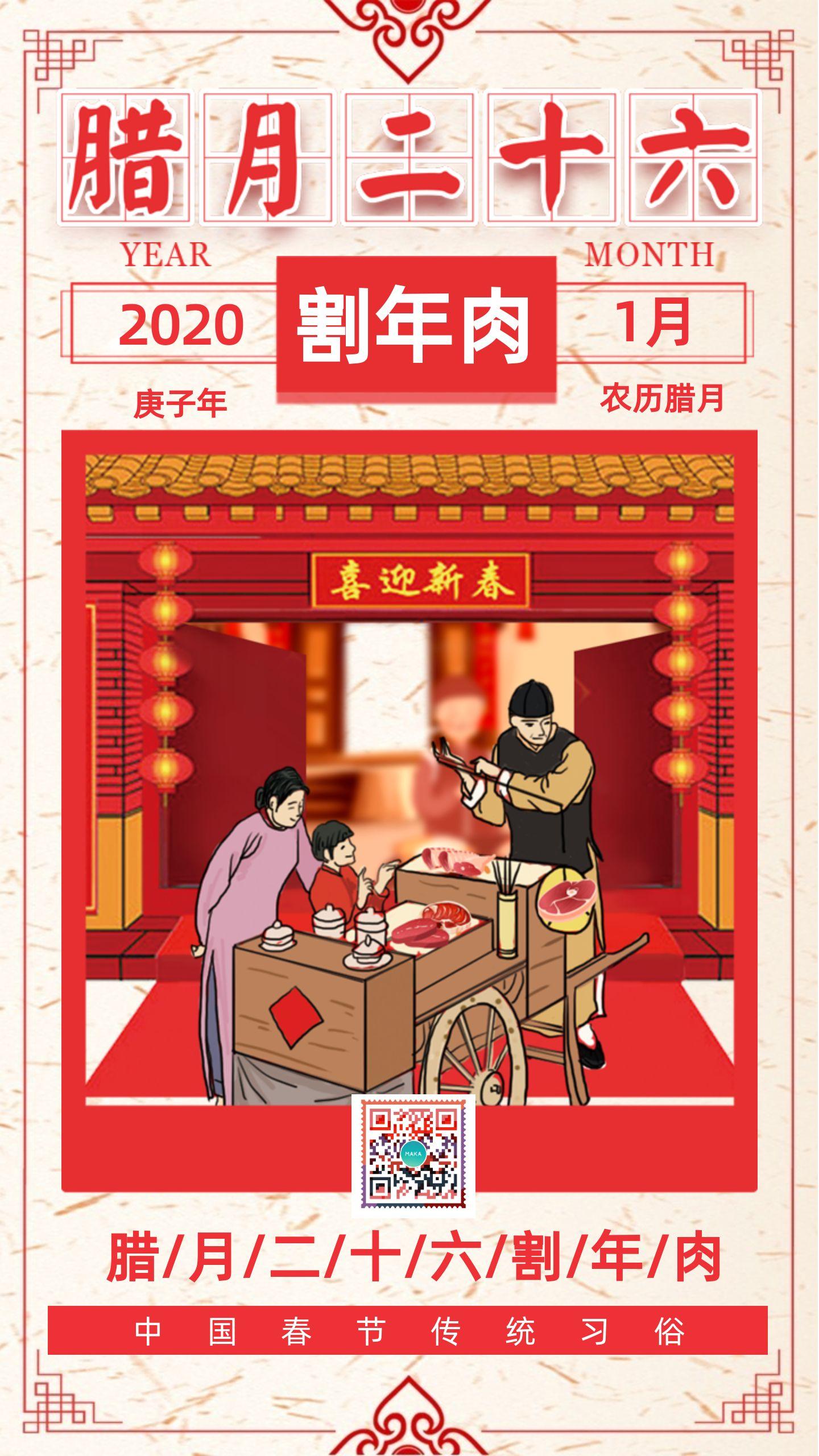 腊月二十六割年肉中国风2020鼠年春节祝福拜年手机版新年日签习俗海报
