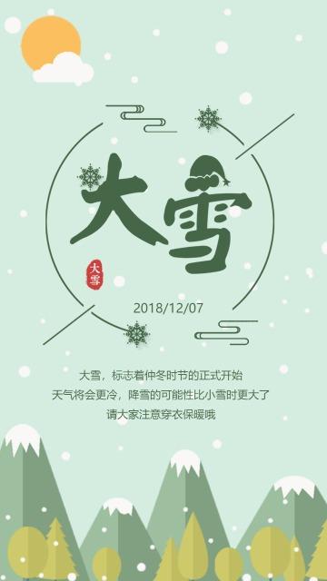 绿色大雪节气插画手机海报