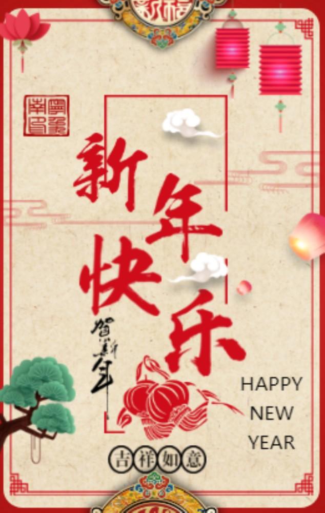 大红色中国风春节祝福贺卡/公司春节祝福/企业宣传