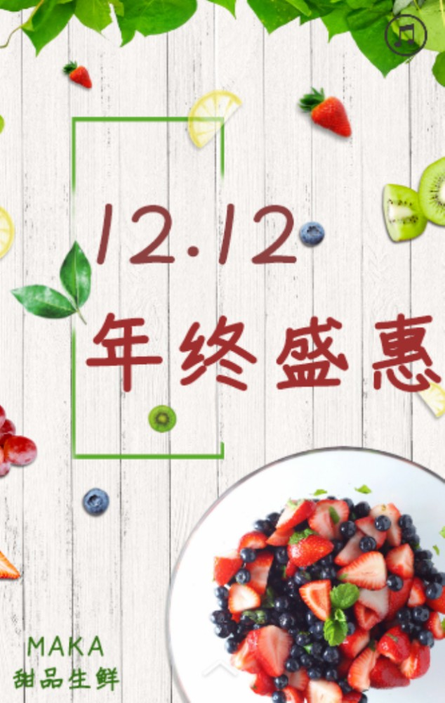 双12促销/甜品店促销/生鲜超市促销