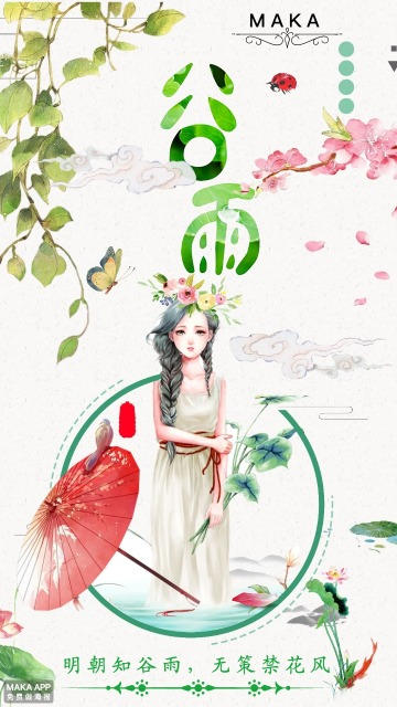 谷雨  彩绘中国风海报