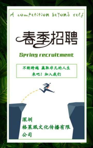 春季招聘招聘通用模板