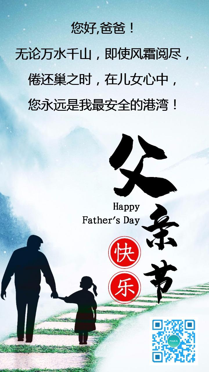 父亲节快乐文艺清新海报