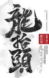 中国风古典节日之农历二月二日龙抬头新中式春天祭灶神剪头发传统习俗文化传播普及H5