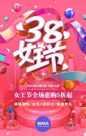 三八妇女节女王节女神节女生节 38女人的节日商场店铺品牌推广促销活动广告H5