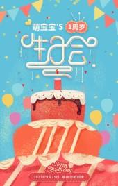 卡通手绘可爱童真多彩婴儿童幼儿生日派对活动宝宝贝生日会贺卡周岁邀请函电子相册
