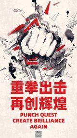 手绘拳头突破正能量社交图片 个人公司企业团体通用开工返岗加油打气重新出发日签海报