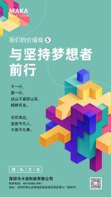 时尚简约企业文化建设公司价值观品牌理念团队精神口号 组织营销推广宣传广告海报5