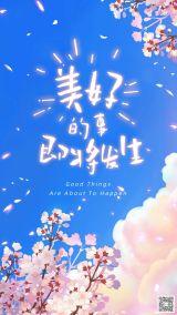 美好的事即将发生 手绘日式动漫插画风樱花瓣飘落唯美浪漫正能量积极阳光日签心情海报