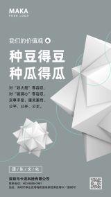 时尚简约企业文化建设公司价值观品牌理念团队精神口号 组织营销推广宣传广告海报6
