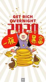 手绘插画漫画风趣味求好运求财运 卡通人物赚大钱一夜暴富正能量日签心情海报