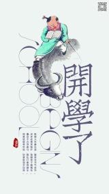中国传统水墨画古典风格牧牛书童看书 新中式极简约开学了文艺小清新心情日签海报