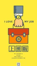 我爱我的工作 简约手绘商务商业插画 节日周末休假期后上班复工开工日签心情海报