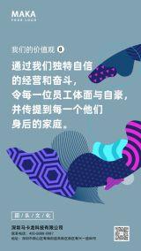 时尚简约企业文化建设公司价值观品牌理念团队精神口号 组织营销推广宣传广告海报8