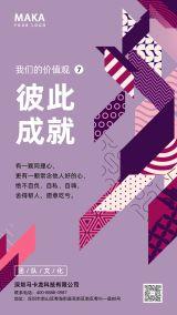 时尚简约企业文化建设公司价值观品牌理念团队精神口号 组织营销推广宣传广告海报7