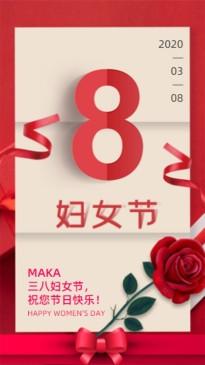 红色温馨三八妇女节视频贺卡