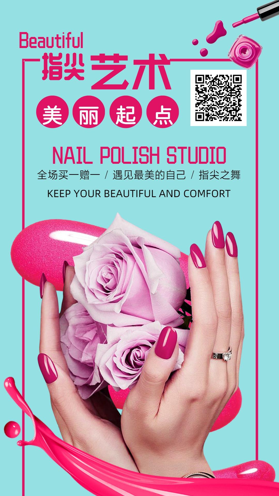 玫瑰色指尖艺术美甲工作室社交名片