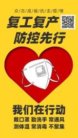 黄色醒目复工复产公益海报