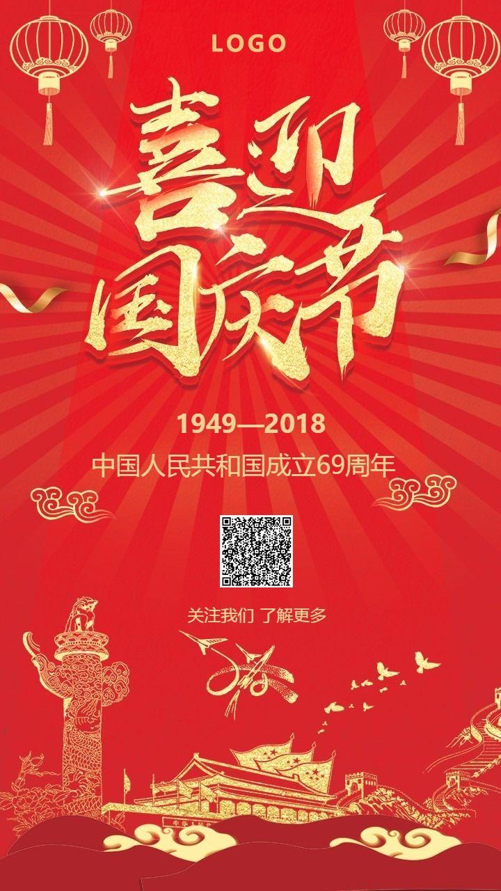喜迎国庆喜庆红色国庆节海报