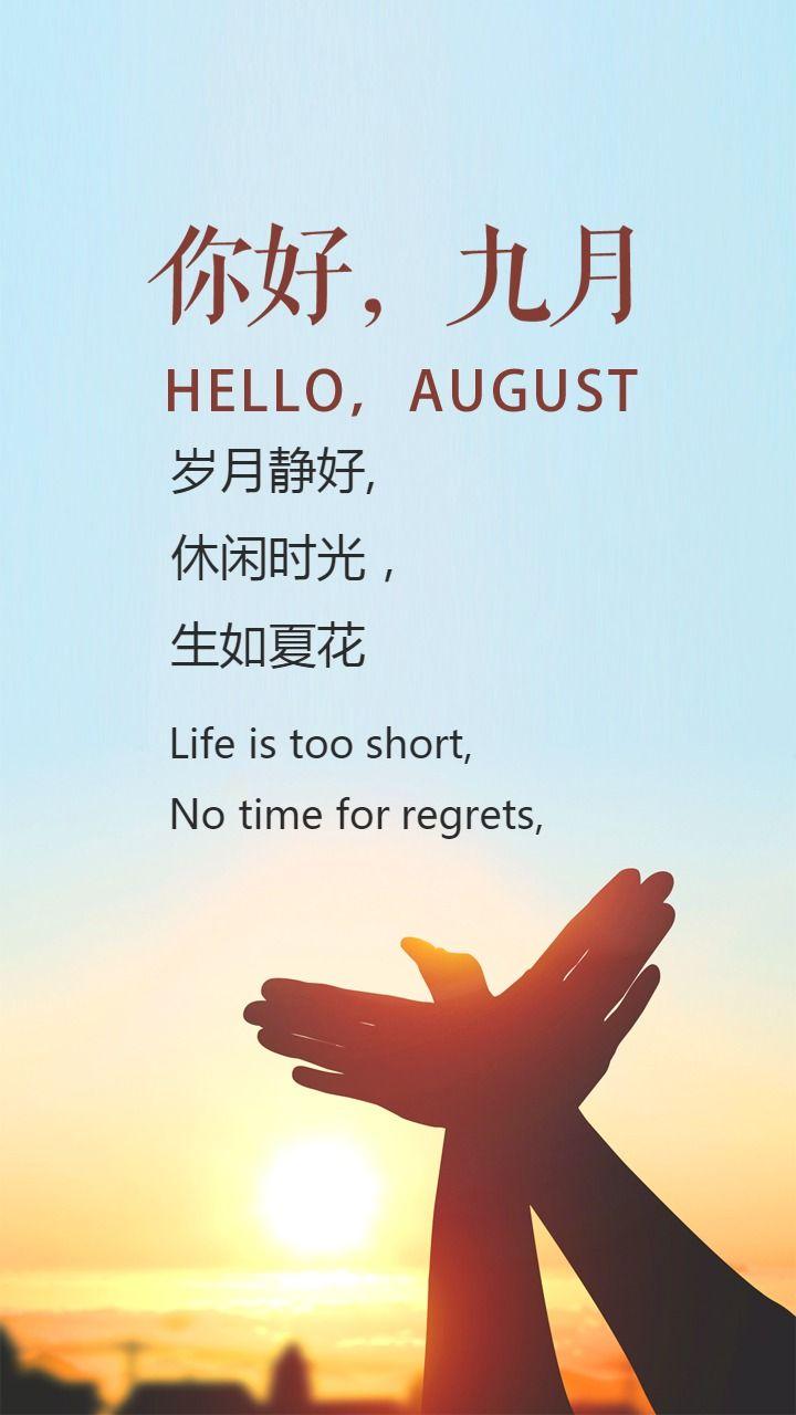你好九月九月你好九月心情励志日签语录