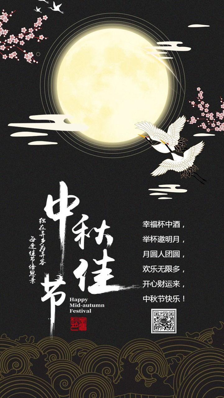 中秋节古典唯美祝福贺卡