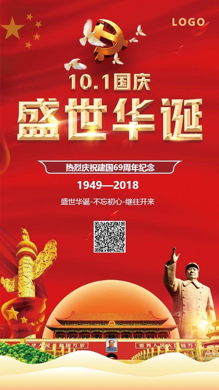 十一国庆红色喜庆国庆节祝福国庆海报