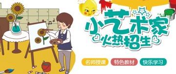 卡通手绘艺术培训班暑假班招生宣传公众号封面首图