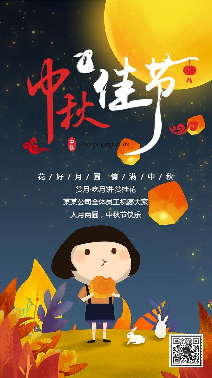 中秋佳节祝福中秋活动促销海报