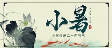 中国水墨风小暑节气宣传通用微信公众号封面