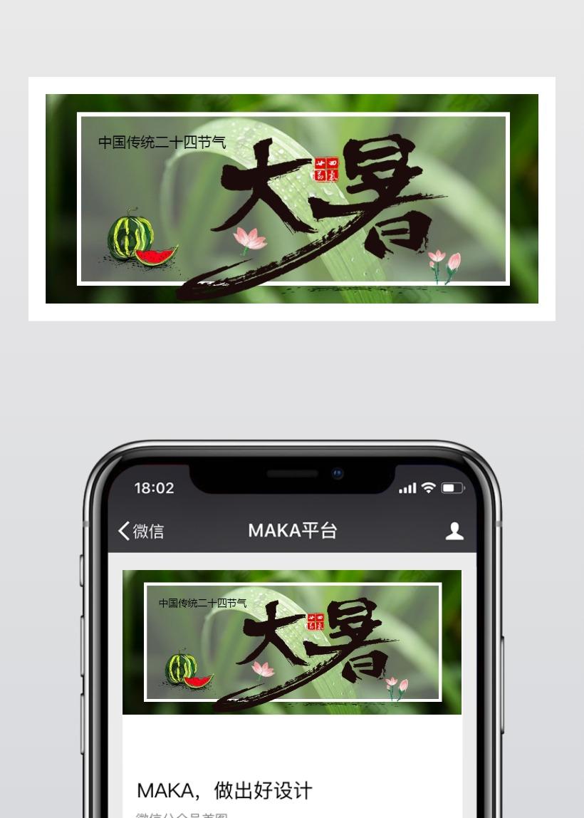 文艺清新大暑节气宣传通用微信公众号封面