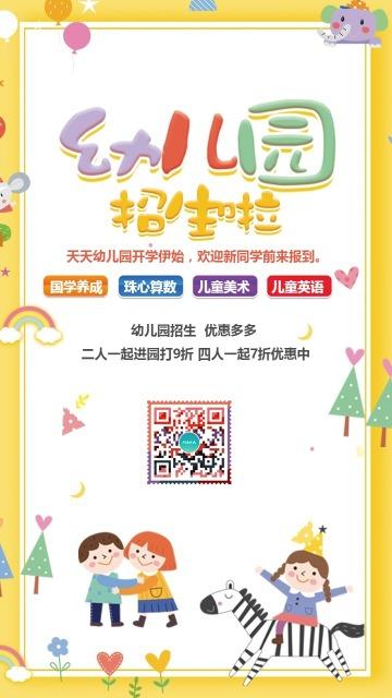 幼儿园招生幼儿园开学幼儿园招生啦海报