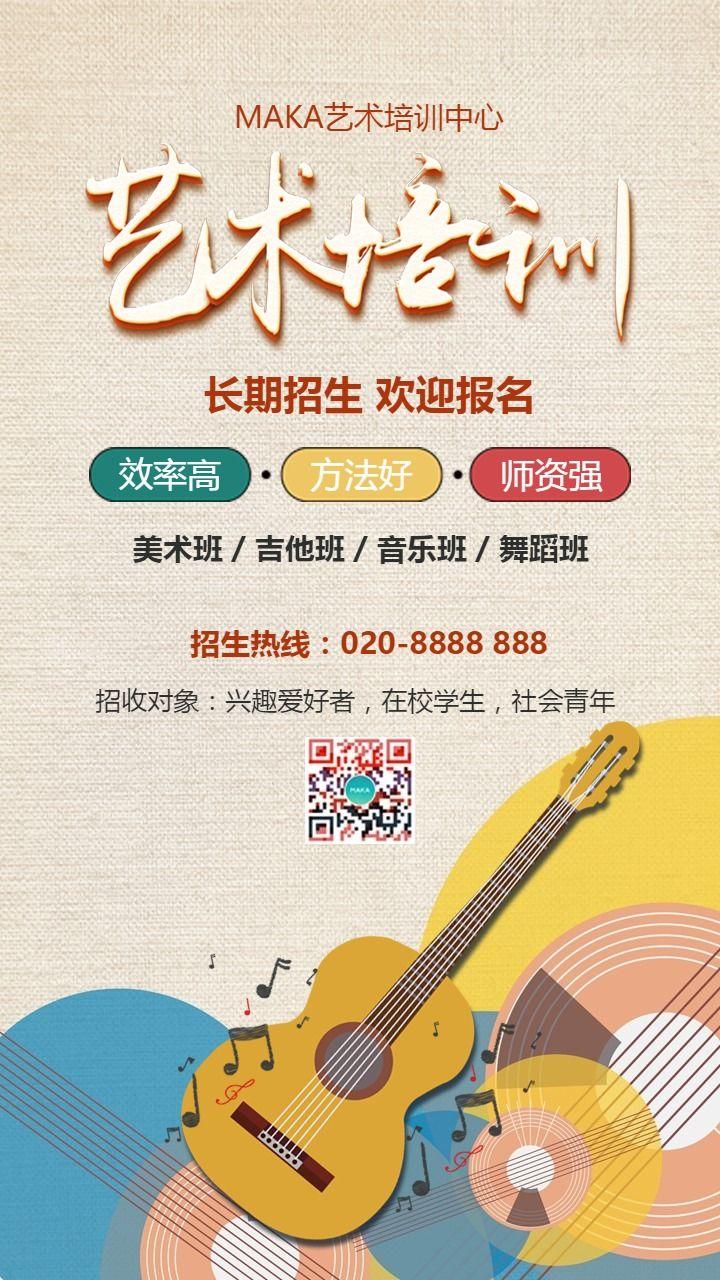 招生海报艺术培训兴趣班培训吉他班培训招生