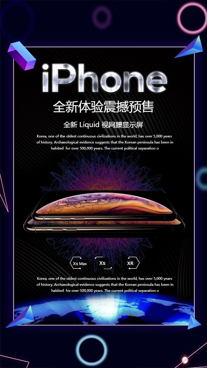 iPhone苹果手机2018新品预售