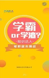 通用答题活动宣传推广商场企业店铺公众号扁平黄色简约大气翻页H5