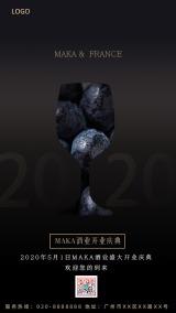 酒业新店开业庆典盛大开业黑色高端大气时尚海报