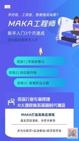 it工程师成人技能培训互联网招生课程开课宣传推广蓝色海报