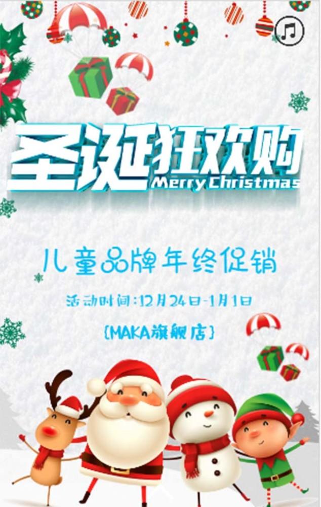 圣诞节 圣诞狂欢 圣诞促销  品牌宣传 活动促销通用