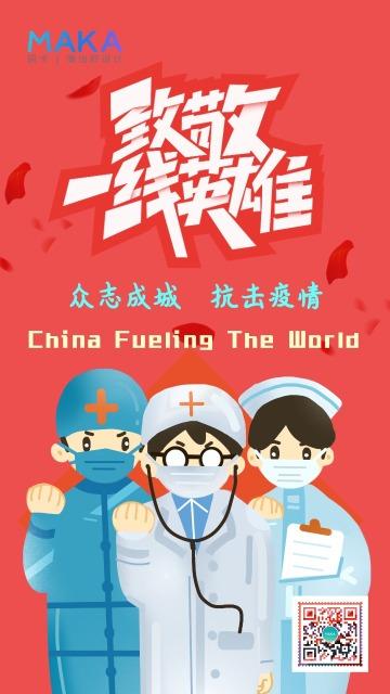 红色新冠肺炎抗击疫情众志成城中国加油致敬医护人员公益海报