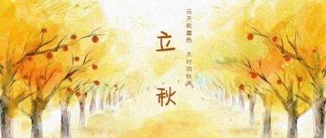 清新文艺风立秋节气公众号封面头条