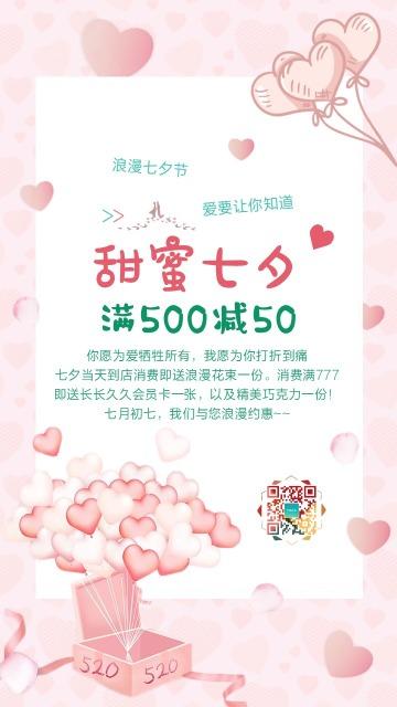 粉色七夕节甜蜜浪漫情人节店铺微商促销海报