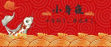 大气红色中国风锦鲤小年夜公众号首页图