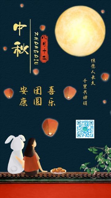 中秋佳节唯美中国风大气宣传海报贺卡