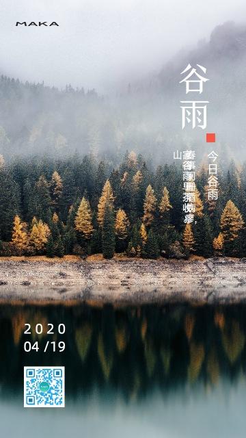 谷雨节气摄影图日签海报